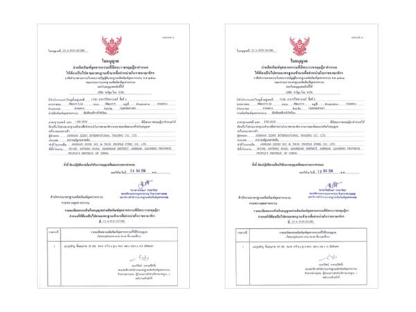 泰国工业标准体系TIS认证证书